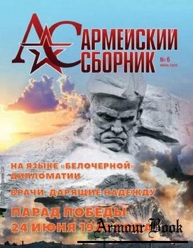 Армейский сборник 2020-06