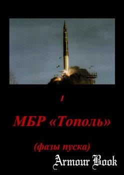 """МБР """"Тополь"""" (фазы пуска) Часть I"""