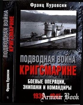 Подводная война Кригсмарине: Боевые операции, экипажи и командиры 1939-1945 [Центрполиграф]