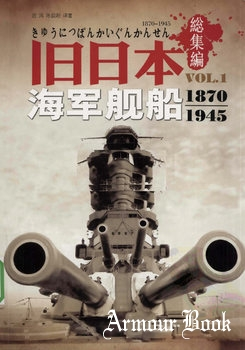 Imperial Japanese Naval Ships 1870-1945 (Vol.1) [Sky Culture]