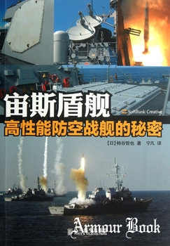 Aegis Destroyers: The Secret of High-Performance Air Defense Warships [Posts and Telecom Press]