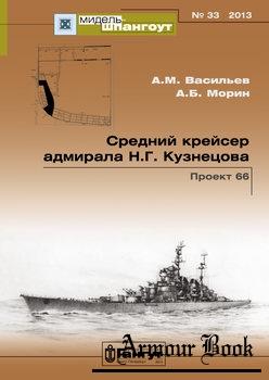 Средний крейсер адмирала Н.Г. Кузнецова: Проект 66 [Мидель-шпангоут №33]
