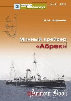 """Минный крейсер """"Абрек"""" [Мидель-шпангоут №41]"""
