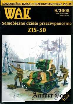 ZIS-30 [WAK 2008-09]