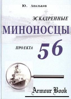 Эскадренные миноносцы проекта 56 [Галея Принт]