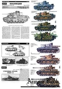 Бронетехника Германии во Второй мировой войне [Техника и вооружение]