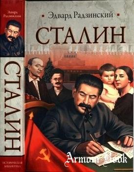 Сталин: Жизнь и смерть [Историческая библиотека]