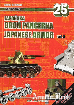 Japonska Bron Pancerna / Japanese Armor Vol.5 [TankPower №25]