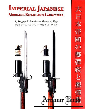 Imperial Japanese Grenade Rifles and Launcher [Dutch Harlow Publishing]