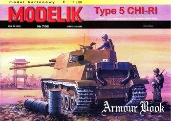 Tank Type 5 CHI-RI [Modelik 2008-07]