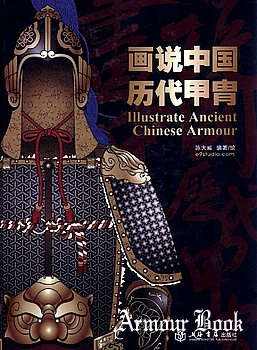 Illustrate Ancient Chinese Armour [China Chemical Publishing House]