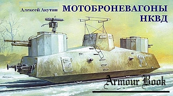 Мотоброневагоны НКВД [Самиздат]