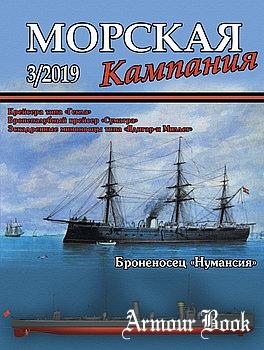 "Броненосец ""Нумансия"" [Морская кампания 2019-03 (91)]"