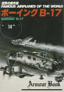Boeing B-17 Flying Fortress [Famous Airplanes of the World 14]