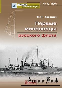 Первые миноносцы русского флота [Мидель-шпангоут №46]