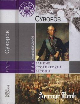 Суворов [Великие исторические персоны]
