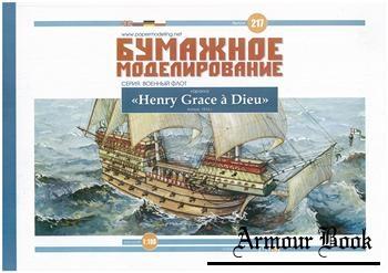 Henry Grace a` Dieu [Бумажное Моделирование 217]