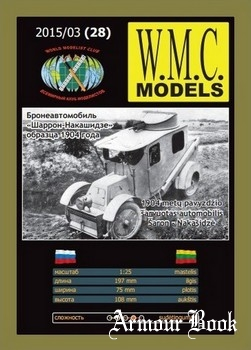 Шарон-Накашидзе [WMC Models 28]