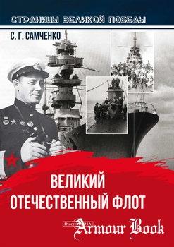 Великий Отечественный флот [Директмедиа Паблишинг]