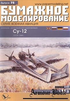 Су-12 [Бумажное моделирование 075]