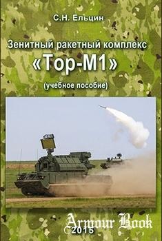 Зенитный ракетный комплекс «Тор-М1»: Учебное пособие [БГТУ]