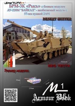 БРМ-3К «Рысь» с БМ АУ-220М «Байкал» [KesyaVOV]