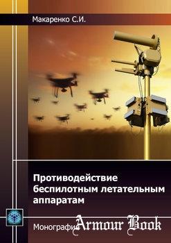 Противодействие беспилотным летательным аппаратам [Наукоемкие технологии]