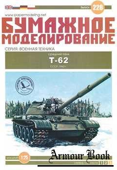 Т-62 [Бумажное моделирование 228]