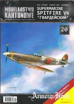 Supermarine Spitfire VB «Гвардейский» [Modelarstwo Kartonowe 020]