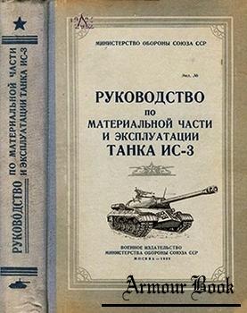 Руководство по материальной части и эксплуатации танка ИС-3 [Воениздат]