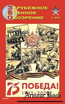 Зарубежное военное обозрение 2020-05