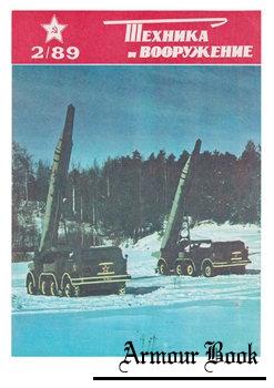 Техника и Вооружение 1989-02