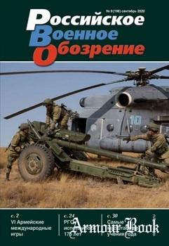 Российское военное обозрение 2020-09