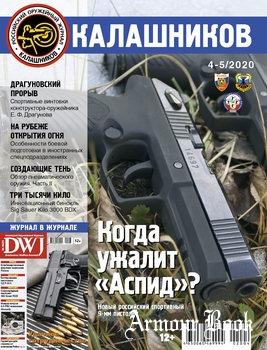 Калашников 2020-04/05