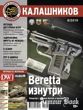 Калашников 2019-08