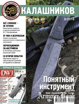 Калашников 2019-09