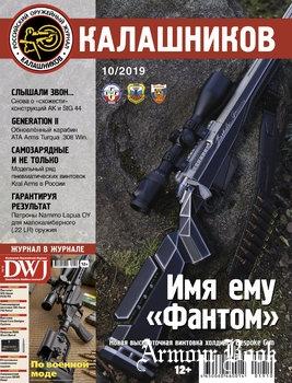 Калашников 2019-10