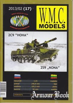 2С9 «Нона» [WMC Models 2013-17]