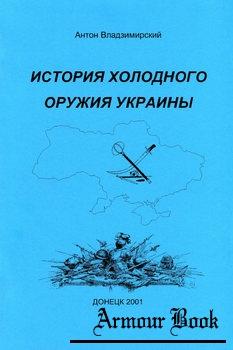 История холодного оружия Украины [Донецк ]