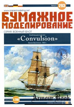 Бомбардирский кеч «Convulsion» [Бумажное моделирование 293]