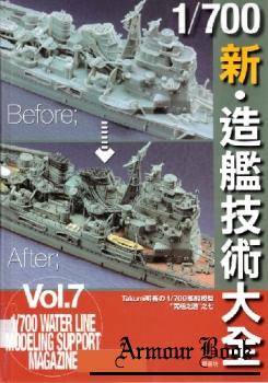 1/700 Water Line Modeling Support Magazine Vol.7 [Mapleleaf Publication]