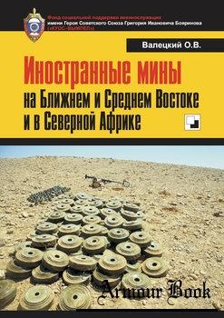 Иностранные мины на Ближнем и Среднем Востоке и в Северной Африке [А.В. Воробьев]