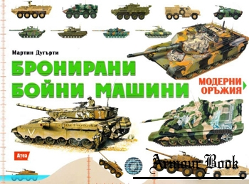 Бронирани бойни машини [Модерни оръжия №2]