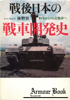 The Japanese Tank Development After the WW II [Kojinsha]
