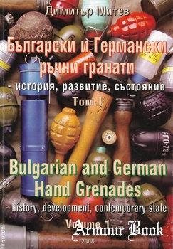 Bulgarian and German Hand Grenades: History, Development, Contemporaray State Volume 1 [Dimitar P. Mitev]