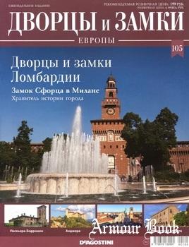 Дворцы и замки Ломбардии [Дворцы и Замки Европы 2021-105]