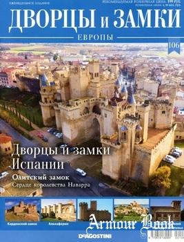 Дворцы и замки Испании [Дворцы и Замки Европы 2021-106]