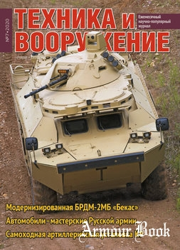 Техника и Вооружение 2020-07