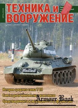 Техника и Вооружение 2020-09