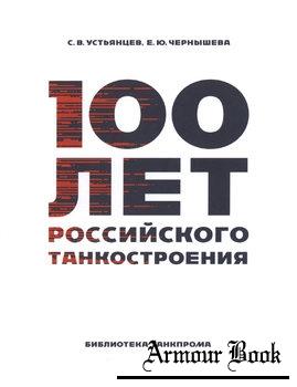 100 лет российского танкостроения [Библиотека Танкпрома]